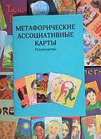 Книги по работе с метафорическими ассоциативными картами (МАК)