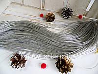 Шнур металізований 2 мм Срібний (1 м)