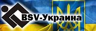"ООО ""БСВ-Украина"""