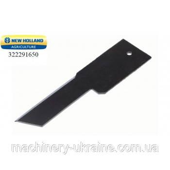 Противорежущий нож комбайна new holland 322291650 (закаленный)