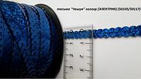 Пайетки метражная электрик, 100м в рулоне Тесьма Чешуя  (ЭЛЕКТРИК) (5010550117)