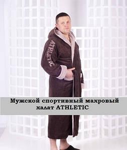 Мужской спортивный махровый халат ATHLETIC