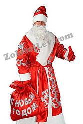 Аренда шикарного костюма Деда Мороза