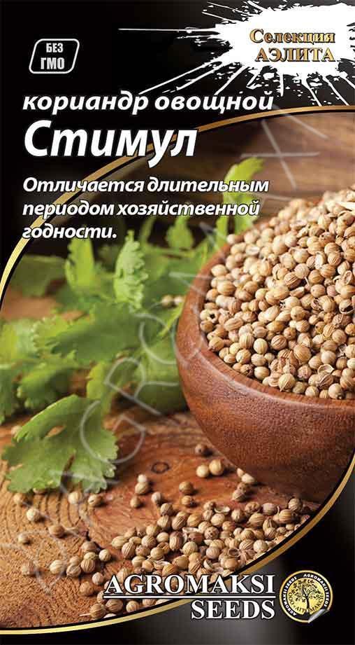 """Кориандр овощной """"Стимул"""" 2г ТМ Агромакси"""