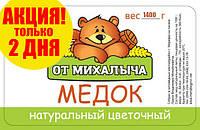 МЕД СО СВОЕЙ ПАСЕКИ ОТ МИХАЛЫЧА 1.4 ИЛИ 4.0 КГ