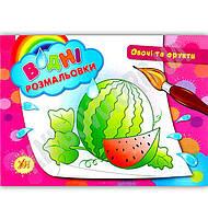 Водні розмальовки Овочі та фрукти Вид: УЛА