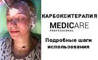 Карбокситерапия Medicare. Подробные шаги использования.