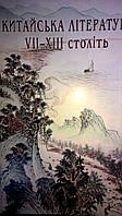 Китайська література  VII - XVIII століть  Шекера Я. В.