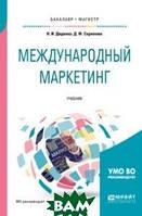 Диденко Н.И. Международный маркетинг. Учебник для бакалавриата и магистратуры