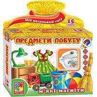 """Игра магниты мягкие """"Предмети побуту""""   ВЛАДИ - ТОЙС"""