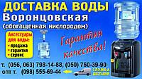"""Доставка воды """"Воронцовская вода"""" на дом и в офис по всему Днепропетровску!!!!"""