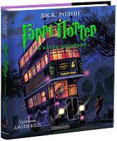 Гаррі Поттер і в'язень Азкабану. Ілюстроване видання, фото 1