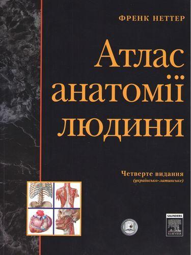 Атлас анатомії людини, Українсько-латинське 4-те видання. Френк Неттер (тверд)