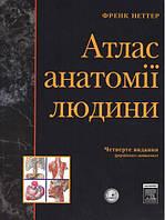 Атлас анатомії людини, Українсько-латинське 4-те видання. Френк Неттер (тверд), фото 1