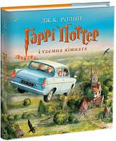 Гаррі Поттер і таємна кімната. Ілюстроване видання, фото 1