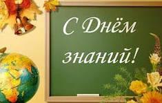 Поздравляем с Днём знаний )