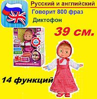 Интерактивная кукла обучающая Маша и медведь. Говорит 800 фраз на двух языках.