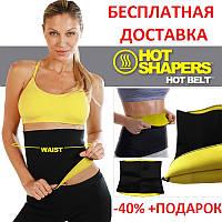 Пояс для похудения Hot Shapers ORIGINALsize Хот Шейперс топ бриджи шорты легинсы от целюлита антицелюлитный