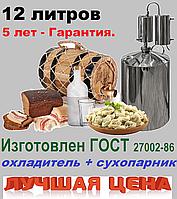 """Самогонный аппарат - нержавейка 12 литров """"Гориллыч"""". Сухопарник, охладитель. Изготовлен по ГОСТ. Дистиллятор"""