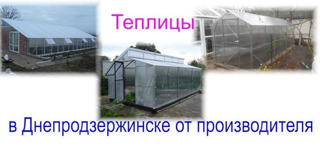 теплицы Днепродзержинск
