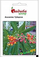 """Семена цветов Асклепиас """"Тубероза"""", 0.1 г, """"Садиба  Центр"""", Украина"""