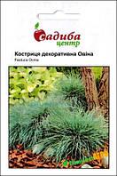 """Семена Кострици декоративной """"Овина"""", 0.1 г, """"Садиба Центр"""", Украина"""