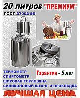 """Самогонный аппарат из нержавейки """"Гориллыч ПРЕМИУМ"""". Перегонный куб 20 литров. Термометр, спиртометр."""