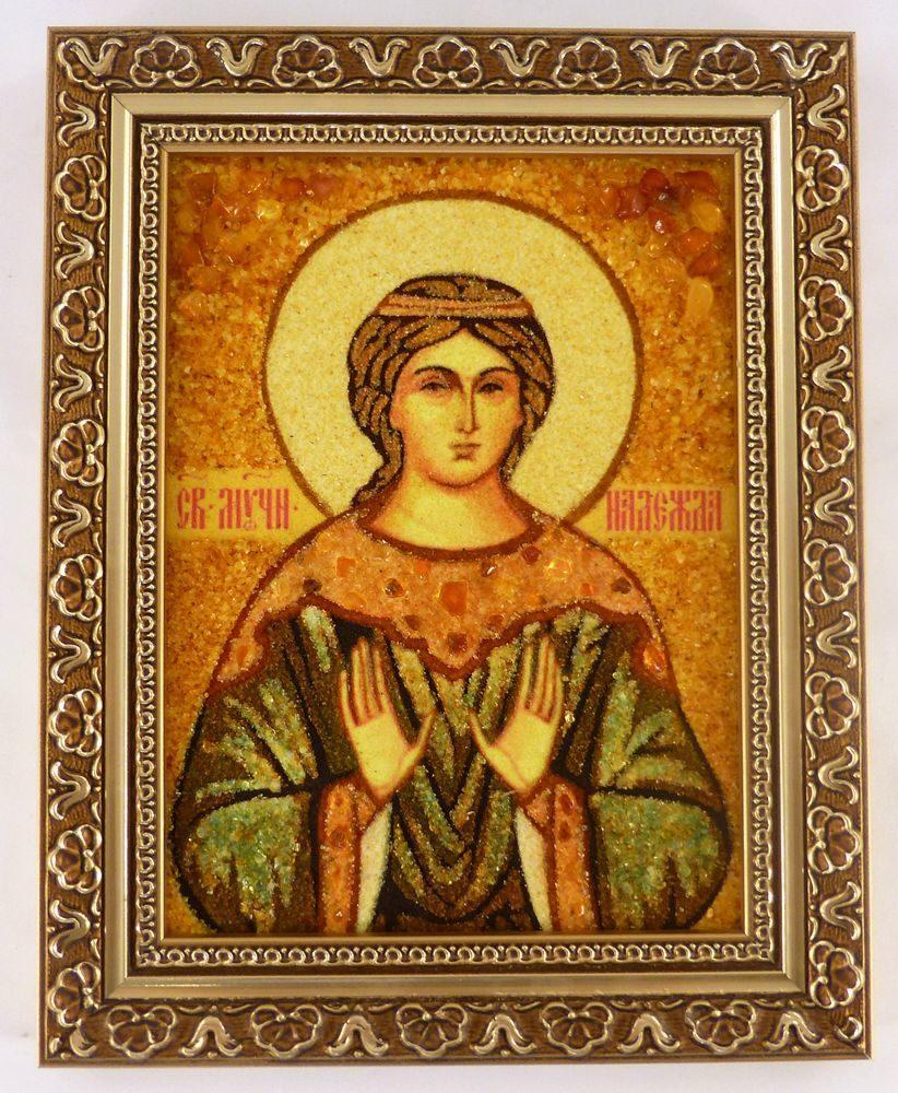 Ікона Надія з бурштину