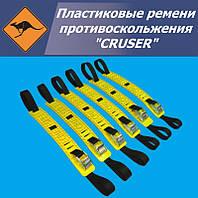 Пластиковый ремень противоскольжения CRUSER (1 шт)
