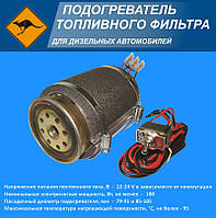 Подогреватели топливного фильтра