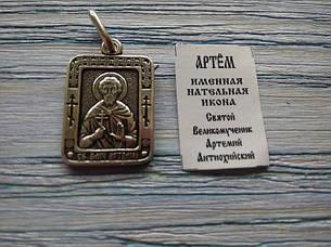 Артем Икона Нательная Именная Мужская Посеребренная Православная размер 20*16 мм, фото 2
