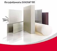 Полипропилен листовой SIMONA от 3мм до 30мм, со склада в Киеве