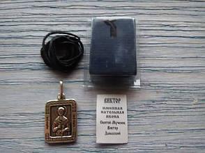 Именная нательная икона Виктор, фото 2