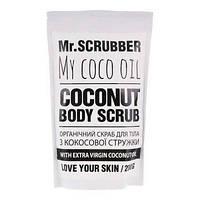 Кокосовый скраб для тела MyCocoOil 200 г, MR.SCRUBBER