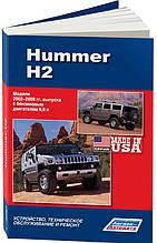 HUMMER H2 випуску 2002-2009рр. Пристрій, технічне обслуговування та ремонт.
