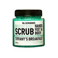 Сахарный скраб для тела Tiffany'sBreakfast 300 г, MR.SCRUBBER