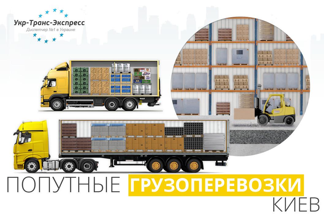 Попутные Грузоперевозки по Киеву, из Киева, в Киев - Укр-Транс-Экспресс в Одессе