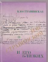 К.Ю.Стравинская о И.Ф. Стравинском и его близких