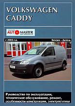 VOLKSWAGEN CADDY Моделі з 2003р.в. Бензин • Дизель Керівництво по ремонту та експлуатації