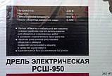 Сетевой шуруповерт РОССИЯ РСШ-950, фото 2
