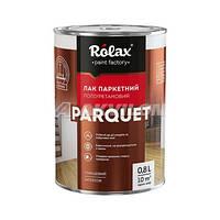 Лак паркетный полиуретановый Parquet Rolax, 0,8 л