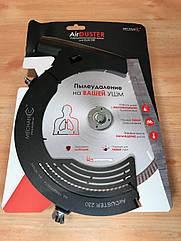 Насадка Mechanic для УШМ Air Duster 230 для отвода пыли