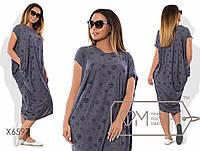 Платье-кокон миди из модного потёртого трикотажа с коротким цельнокроенным рукавом и круглым вырезом X6597