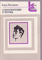 Борис Пастернак Стихотворения и поэмы