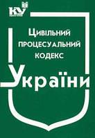 Цивільно процесуальний кодекс україни