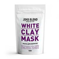 Белая глиняная маска для лица White Сlay Mask Joko  150 г, JOKOBLEND