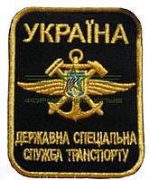 Шеврон Державної Спеціальної Служби Транспорту.