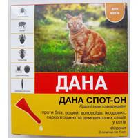 Дана капли СПОТ ОН, (фипронил) инсекто-акарицидные для кошек, уп. 3 пипетки