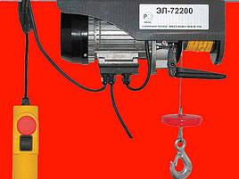 Электрический тельфер на 200 кг Энергомаш ЕЛ-72200