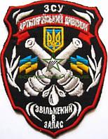 """Шеврон """"Артилерійський Дивізіон ЗСУ (звільнений в запас)"""""""